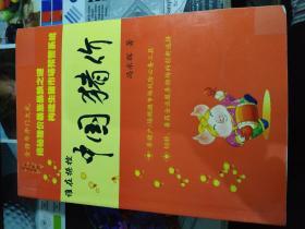 谁在操控中国猪价---揭秘猪价暴涨暴跌之谜  构建生猪市场预警系统