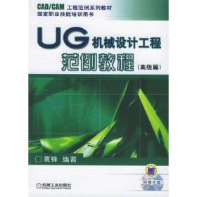 UG机械设计工程范例教程[高级篇](附赠CD-ROM光盘一张)——CAD/CAM工程范例系列教材