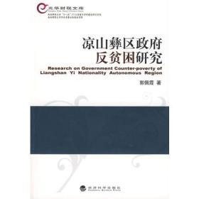 (A4-6-1)光华财税文库:凉山彝区政府反贫困研究【1】