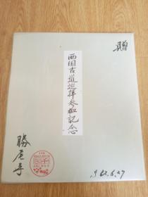 日本色纸《妙法莲华经五百弟子受记品第八》,1987年西国古道巡拜参加纪念,胜尾寺,有纪念印戳