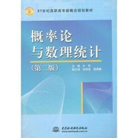 概率論與數理統計(第2版)/21世紀高職高專新概念規劃教材