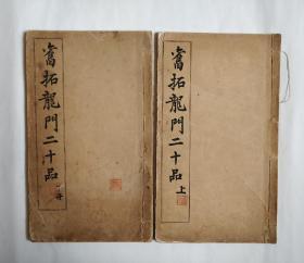 民国石印本:旧拓龙门二十品【上下两册全】