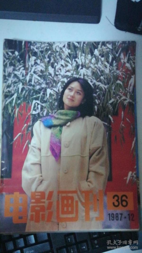 电影画刊 1987-12