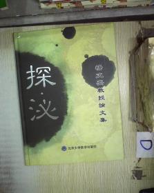 探泌 杨文英教授论文集 、。