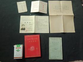 50年代无锡名教授薛某--同济大学毕业证书  研究生证,清华大学旁听生证等6种