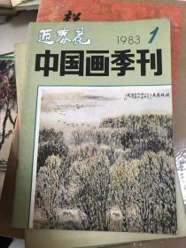 迎春花1983-1