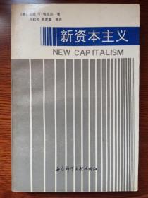 新资本主义