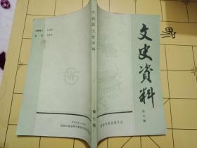 稀缺资料书《许昌县文史资料》(第七辑)