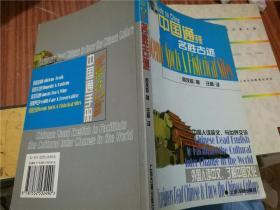 中国通手册 名胜古迹(中英对照)