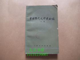 中国当代文学史初稿 (下)