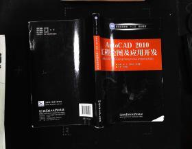 """普通高等教育""""十二五""""规划教材:AutoCAD 2010工程绘图及应用开发"""