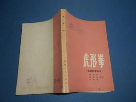 虎形拳-福建南拳丛书-85年一版一印