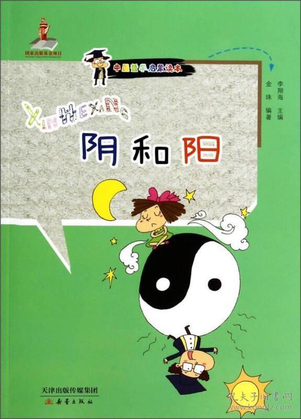 中国哲学启蒙读本:阴和阳、爱是心灵的种子、人在天地间等(共8册)