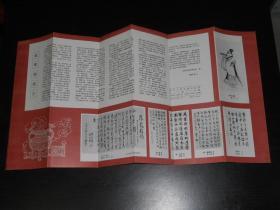 武侯祠简介 (86年1版1印)