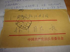 曾任政协揭阳市第一届委员会主席陈德辉先生信扎1通1叶全--带信封----保真!