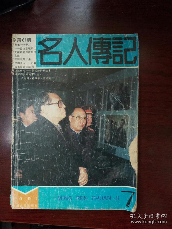 名人传记-1991年第7期
