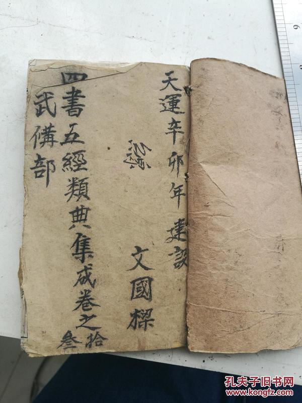 四书五经类典集成卷三十,武备部