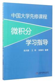 9787533185206中国大学生先修课程 微积分学习指导