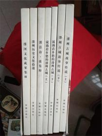 滦河文化丛书 (全七册 )