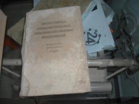 1956年出版:俄文原版书一本【布面精装大32开,有蒋振声(浙江大学教授,博导)签名于57年四月15日字样】