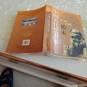 中国古代禁卫军皇家卫队始末
