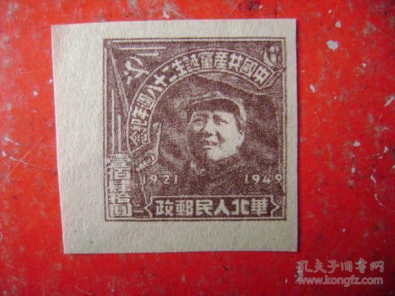 1-13.中国共产党诞生28周年纪念邮票140元,1枚