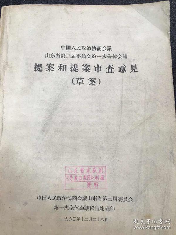 珍贵资料:1963年山东省政协第三届委员会第一次全体会议提案和提案审查意见(有路大荒、黑伯龙、徐培基、郑鹤声等提案)