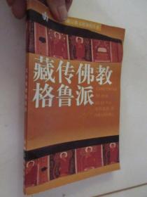 藏传佛教格鲁派