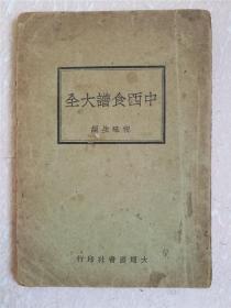 中西食谱大全  下卷   民国烹饪书籍  1935年出版