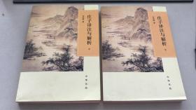 庄子译注与解析(全二册)两本都有作者签名
