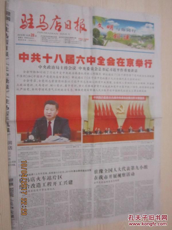 【报纸】驻马店日报 2016年10月28日【 中共十八届六中全会在京举行 】
