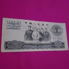 1965年10元