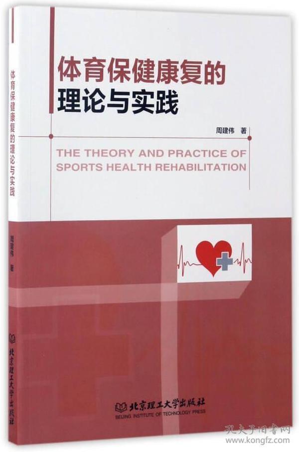 体育保健康复的理论与实践