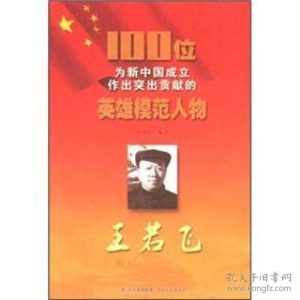 100位为新中国成立作出突出贡献的英雄模范人物:王若飞
