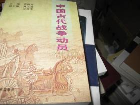 中国古代战争动员