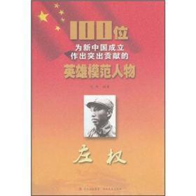 100位为新中国成立作出突出贡献的英雄模范人物:左权