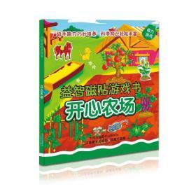 益智游戏磁贴书-开心农场