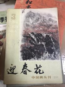 迎春花 [中国画丛刊] 1980年第3期