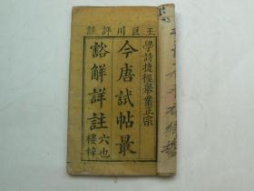 今唐试帖最豁解详注  (学诗捷径,举业正宗)