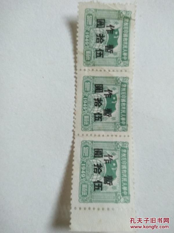 中华人民共和国印花税票。。三张