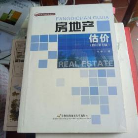房地产估价(修订第七版)