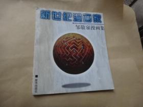 新世纪漫画家 邹敬泉漫画集(20开)邹敬泉签名赠送本