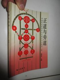正道与旁道—中国传统性命学术的理论与实践(第一辑)