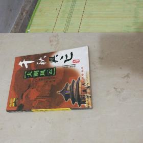 大明风云(中国历代王朝兴衰启示录)