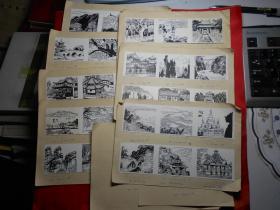 《云南风光》插图 44幅原稿(中国青年出版社70年代计划出版的《地理小丛书》不少流产了,此为名家插图,未退回)