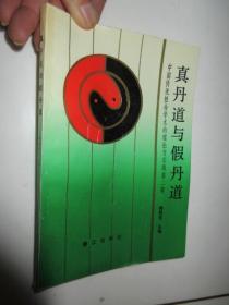 真丹道与假丹道:中国传统性命学术的理论与实践第二辑