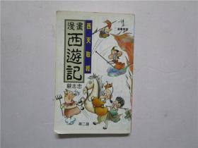 漫画西游记 西天取经 (小32开)