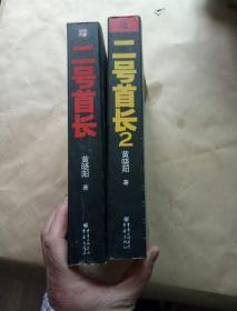 二号首长 当官是一门技术活1、2两册合售