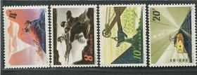 T20开发矿业原胶新邮票