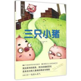 遇见世界上最美的童话·手绘版——三只小猪